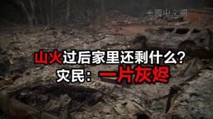 山火过后家里还剩什么? 灾民:一片灰烬