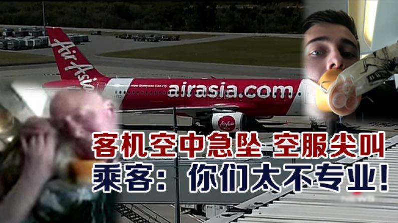 客机空中急坠 空服尖叫 乘客:你们太不专业!