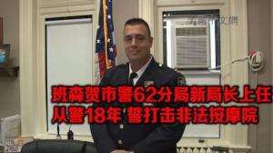 纽约班森贺市警62分局迎新局长 从警18年 誓打击非法按摩院