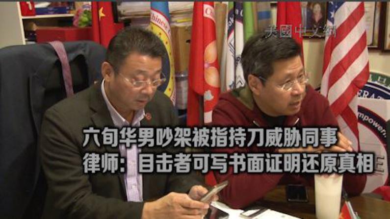 六旬华男吵架被指持刀威胁同事 律师:目击者可写书面证明还原真相