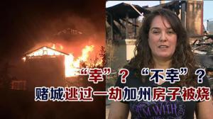 """""""幸""""?""""不幸""""? 赌城逃过一劫加州房子被烧"""