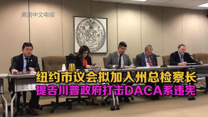 纽约市议会移民委员会投票通过加入史树德 控告川普打击DACA行为系违宪
