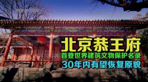 北京恭王府首登世界建筑文物保护名录 30年内有望恢复原貌