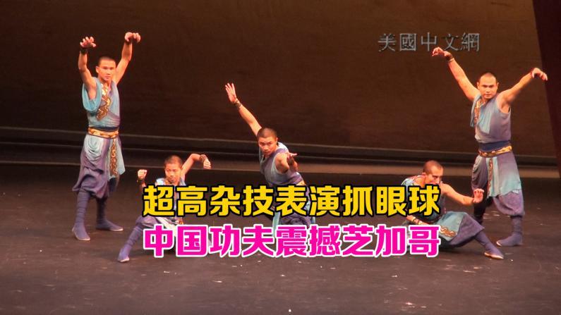 高超杂技引人叹  中国武术震撼芝城