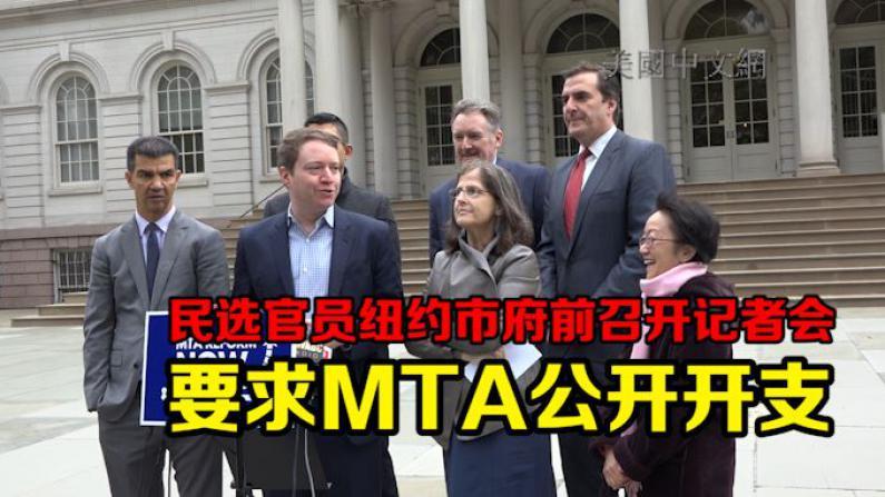 民选官员纽约市府前召开记者会 要求MTA公开开支