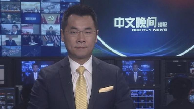 2017年10月16日中文晚间播报