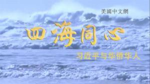 四海同心——习近平与华侨华人
