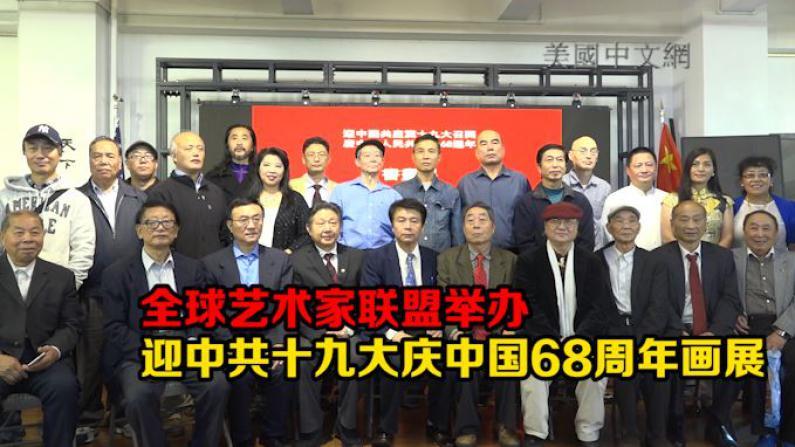 全球艺术家联盟举办 迎中共十九大庆中国68周年画展