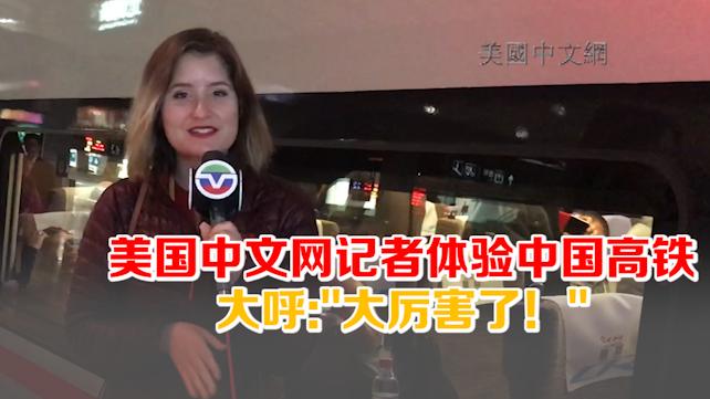 美国中文网记者体验中国高铁 大呼太厉害了