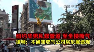 纽约华男私修管道 至全楼断气 律师:不通知燃气公司房东属违规