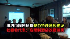 纽约市规划局将规范特许酒店建设 社委会代表:应限制酒店改建游民