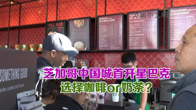 芝加哥中国城首开星巴克 选择咖啡or奶茶?