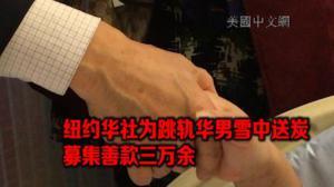 为跳轨华男筹款3万 旅美福州亭江中学校友总会雪中送炭
