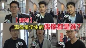 现在留学生的偶像都是谁?