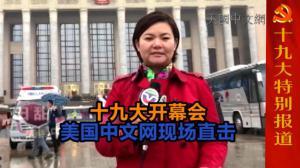 十九大开幕会 美国中文网现场直击