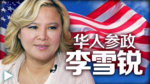 李雪锐:美国华人参政应更积极