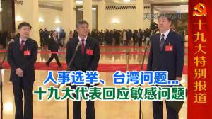 人事选举、台湾问题... 十九大代表回应敏感问题