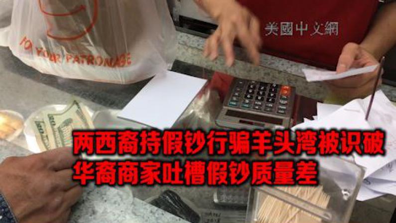 纽约羊头湾两西裔持假币行骗 假钞质量差被众华裔商家识破