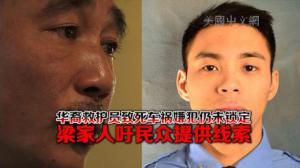 华裔救护员致死车祸嫌犯仍未锁定 梁家人民选官员吁民众提供线索