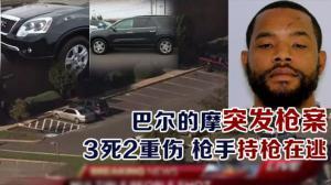 巴尔的摩突发枪案 3死2重伤 枪手持枪在逃