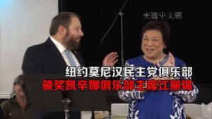 纽约莫尼汉民主党俱乐部 颁奖凯辛娜俱乐部主席江丽锦