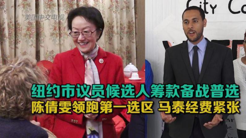 纽约市议员候选人筹款备战普选  陈倩雯领跑第一选区 马泰经费紧张