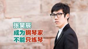 青年钢琴家张昊辰 分享成名心路历程