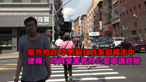 华男家中躲避街头枪战右臂却中枪 律师:可申请受害者基金
