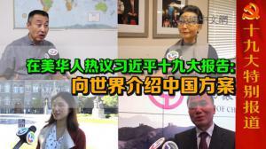 在美华人热议习近平十九大报告: 向世界介绍中国方案