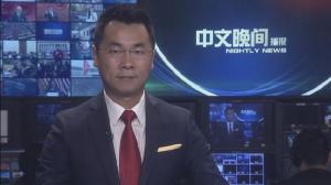 2017年10月18日中文晚间播报