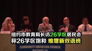 纽约市教育局长访26学区居民会  称26学区饱和 难增新双语班