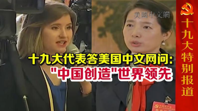 """十九大代表答美国中文网记者问:""""中国创造""""世界领先"""