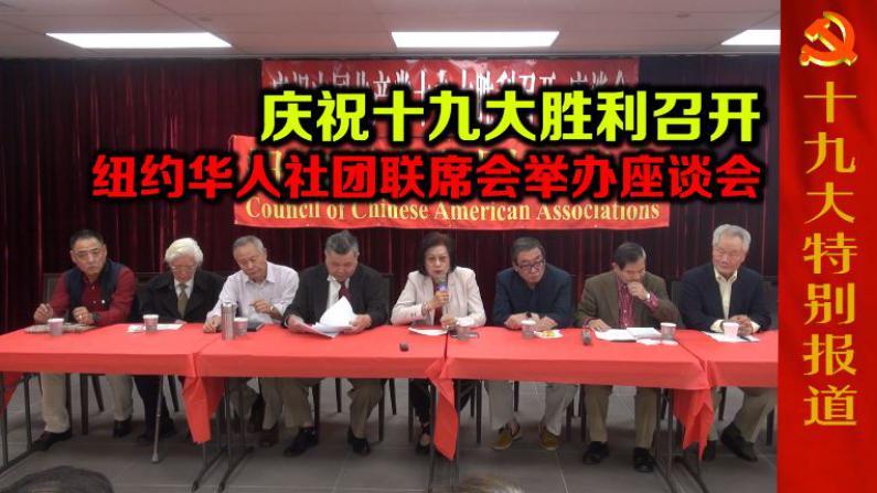 庆祝十九大胜利召开  纽约华人社团联席会举办座谈会