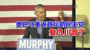 奥巴马重返政坛助民主党 复仇川普?