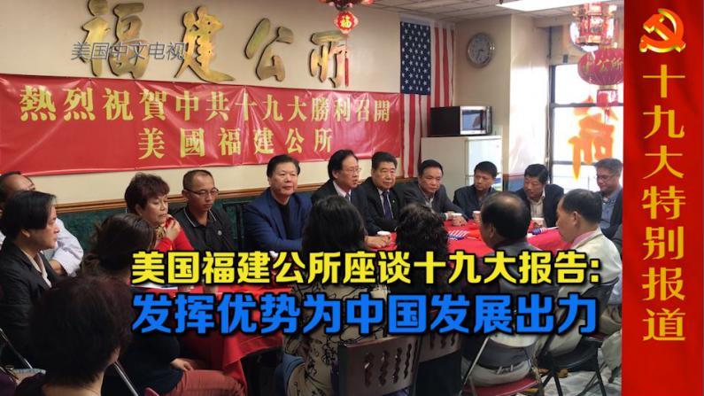 美国福建公所座谈十九大报告:  发挥优势为中国发展出力