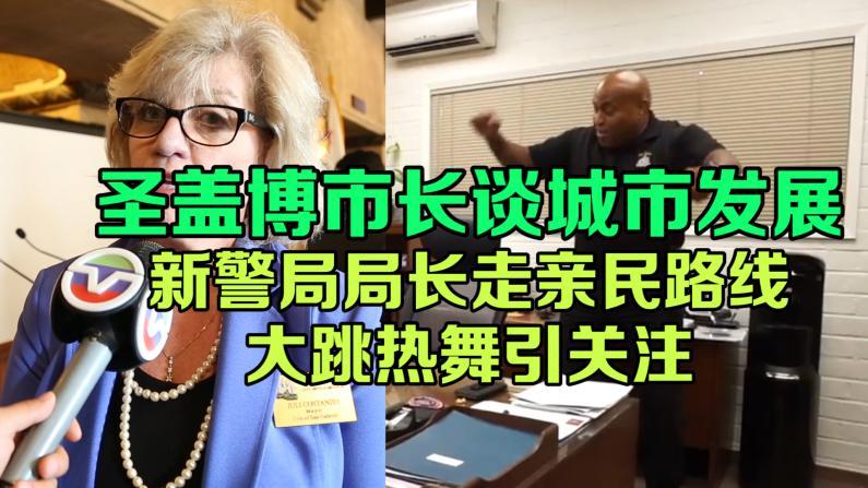 圣盖博新警局局长走亲民路线大秀舞技 市长:我们很在意亚裔居民!