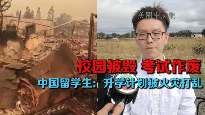 校园被毁 考试作废 中国留学生:升学计划被火灾打乱