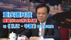 重庆团开放 陈敏尔回应孙政才案 引《礼记·中庸》 谈干事创业