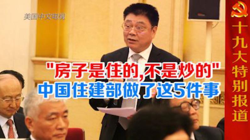中共十九大国家机关代表团媒体开放日 住建部部长:推进房地产长效机制建设