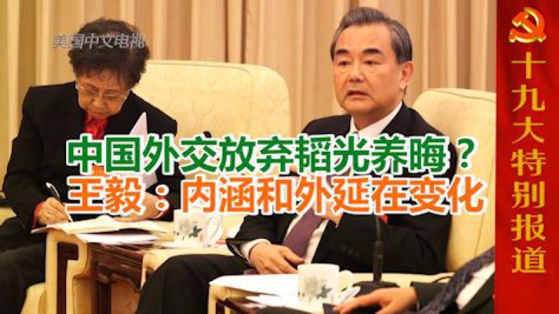 中国外交放弃韬光养晦? 王毅:内涵和外延在变化