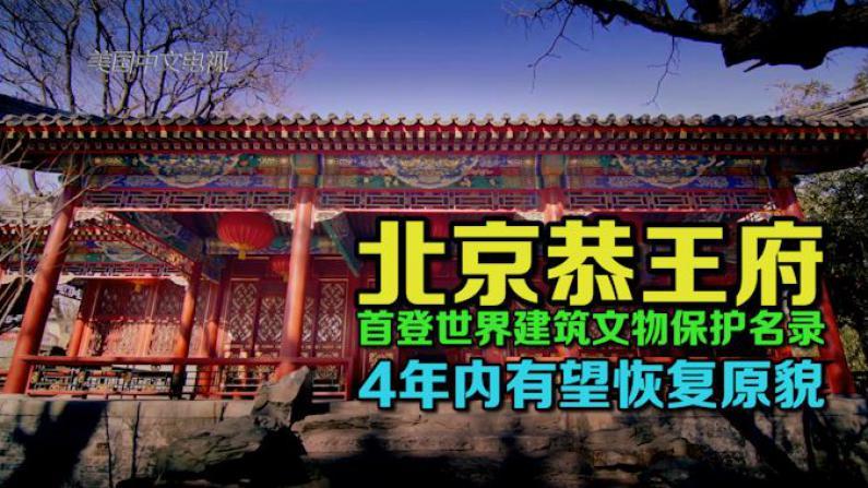 北京恭王府首登世界建筑文物保护名录 美中合作有望恢复原貌
