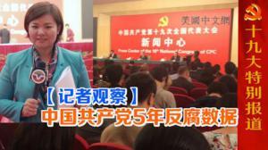 【记者观察】中国共产党5年反腐数据