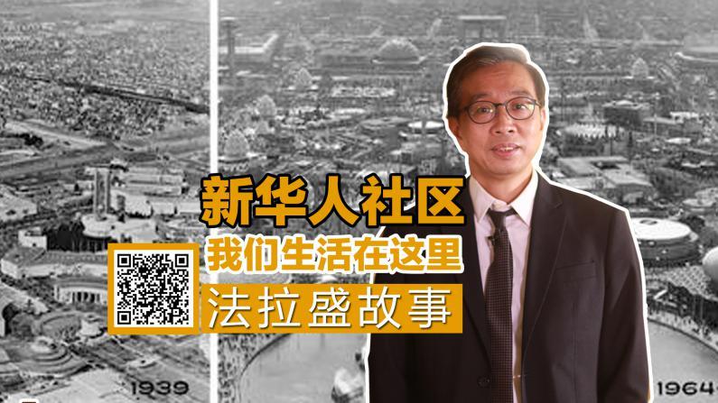 【法拉盛故事】生活在这里的我们 新华人社区法拉盛