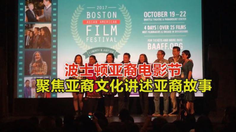 波士顿亚裔电影节 聚焦亚裔文化讲述亚裔故事