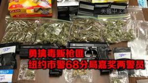 纽约市警68分局警民会嘉奖2警员 抓获枪贩毒贩 起获千余发子弹