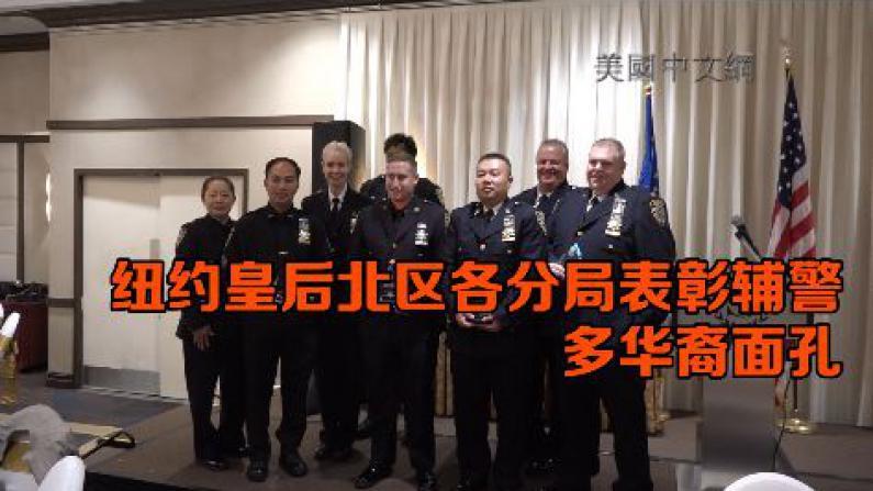 纽约皇后北区各分局表彰辅警  多华裔面孔
