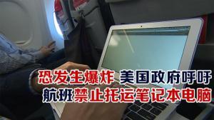 恐发生爆炸 美国政府呼吁 航班禁止托运笔记本电脑