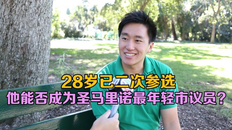 28岁已二次参选 他能否成为圣马里诺最年轻的市议员?