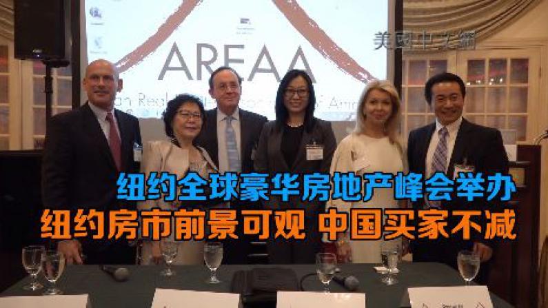 纽约全球豪华房地产峰会举办  纽约房市前景可观 中国买家不减