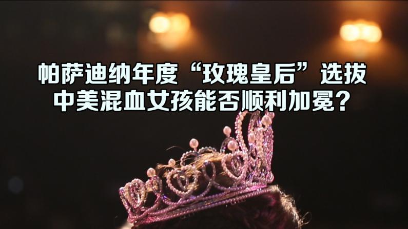 """第100届帕萨迪纳""""玫瑰皇后""""选拔 中美混血女孩能否顺利加冕?"""